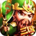 三国传手游1.2.1安卓破解版-手机游戏排行榜