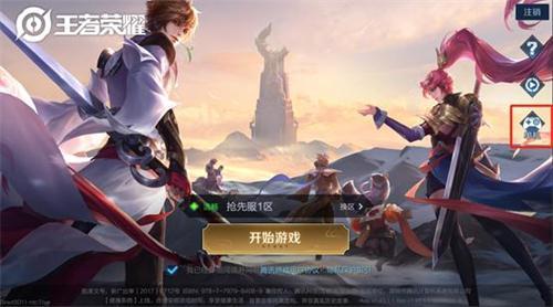 王者荣耀2.0手机游戏