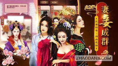 锦绣江山手机游戏