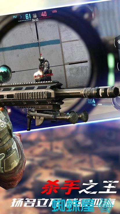 狙击前线突袭游戏官方网站安卓版图片1