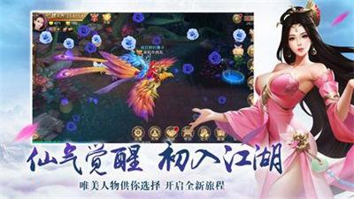 神域仙劫手机游戏
