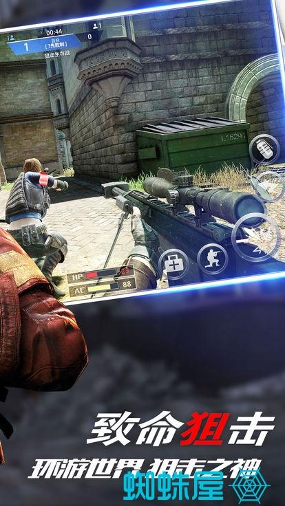 狙击前线突袭游戏官方网站安卓版图片3