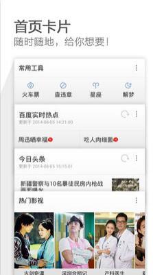 猎豹浏览器app版