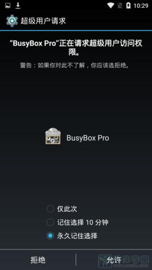 busybox安卓汉化专业版