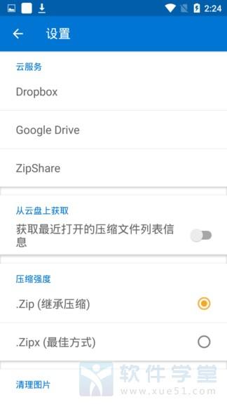 winzip app v4.5.2安卓中文版(图5)