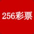 256彩票