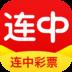 连中彩票v2.4.0安卓版-手机软件下载