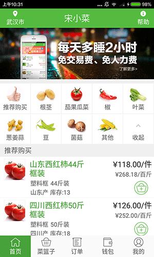 宋小菜app