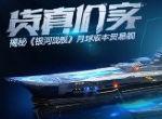 货真价实 揭秘《银河战舰》月球版本贸易舰[图文]