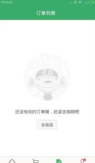 最新版京东到家安卓版apk下载地址(图4)