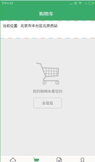 最新版京东到家安卓版apk下载地址(图3)