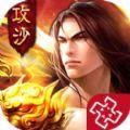 赤焰攻沙游戏1.0.1官网安卓版-游戏中心下载