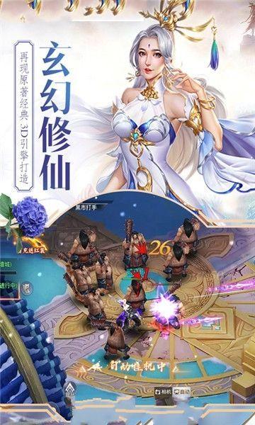 神农大陆游戏官方网站下载正式版图片3