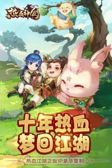 热血侠侣之热血神剑游戏官方网站下载最新版图片1