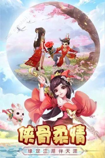热血侠侣之热血神剑游戏官方网站下载最新版图片3