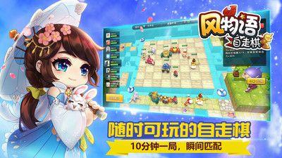 风物语自走棋手游官网安卓版下载图片4