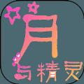 月与精灵安卓版下载v1.1.00官方最新版-游戏中心下载