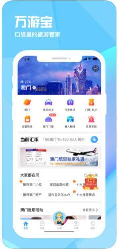 万游宝ios版下载5.5.1iPhone/ipad版