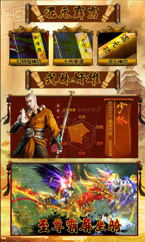 倚天剑屠龙刀手游官方网站下载安卓版图片2
