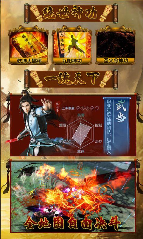 倚天剑屠龙刀手游官方网站下载安卓版图片1