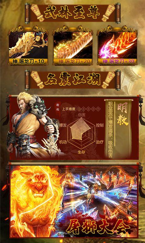 倚天剑屠龙刀手游官方网站下载安卓版图片4