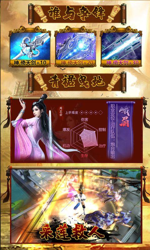 倚天剑屠龙刀手游官方网站下载安卓版图片3