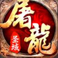 屠龙圣域官网腾讯版免费下载地址-手机游戏排行榜