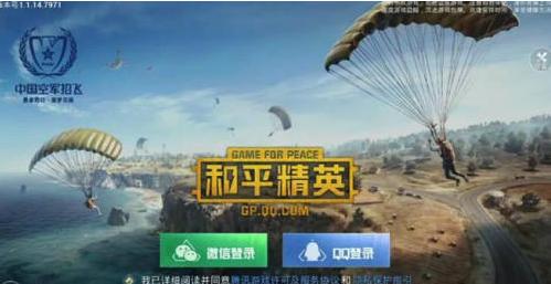 和平精英和刺激战场区别一览 两个游戏有什么不同