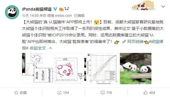 大熊猫认脸app功能介绍