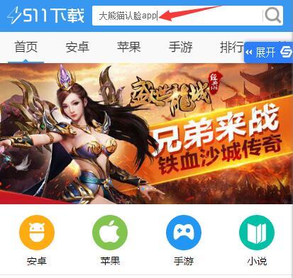 大熊猫认脸app在哪下载