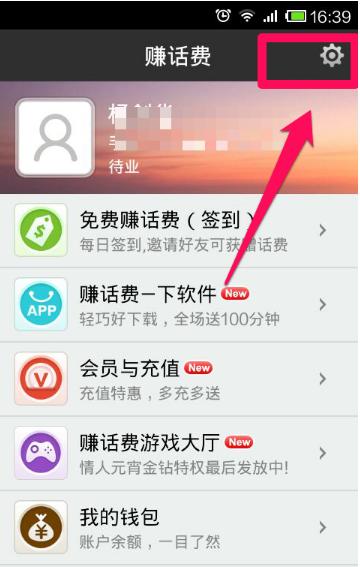 有信电话app苹果版下载6.8.0最新官方版