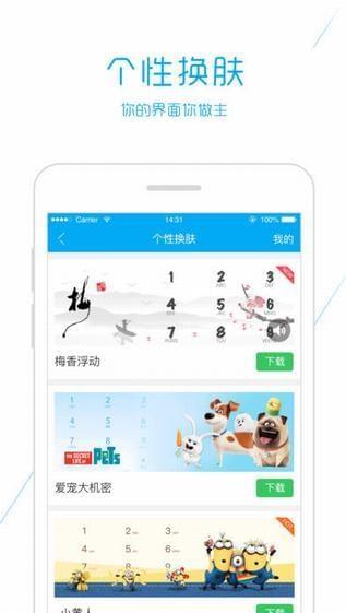 触宝电话苹果版6.2.2iPhone/iPad版
