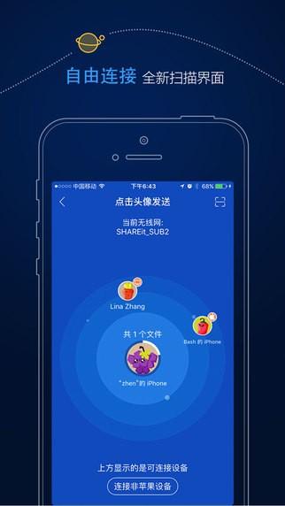 茄子快传app苹果版下载3.0.68最新官方版