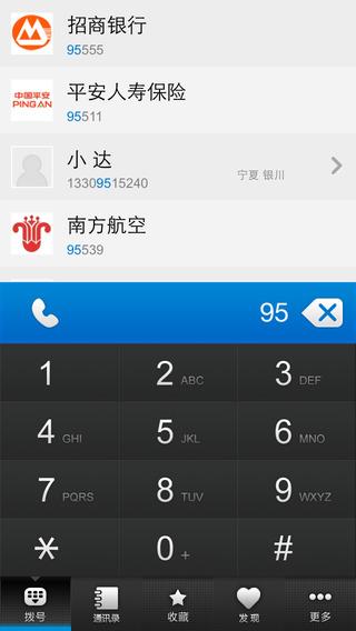 号簿助手app苹果版下载5.4.2官方版
