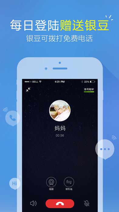 微会ios版下载4.0.0官方iPhone版