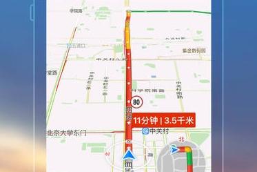 腾讯地图车机版app 8.6.2官方苹果版