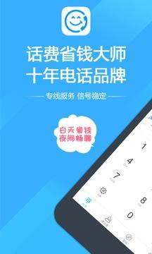 阿里通免费网络电话1.1.2最新iOS版