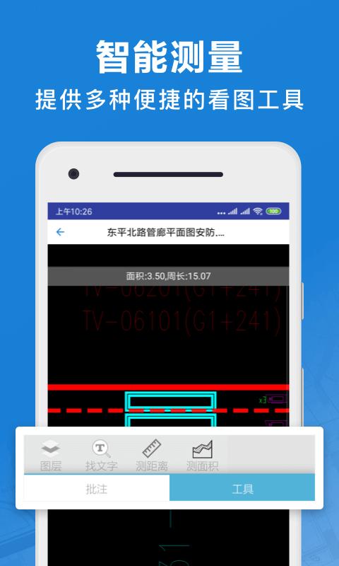 CAD看图宝app最新版下载
