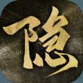 隐形守护者手游版apk免费下载-游戏中心下载