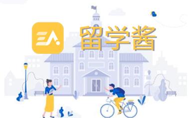 留学酱app软件最新版下载