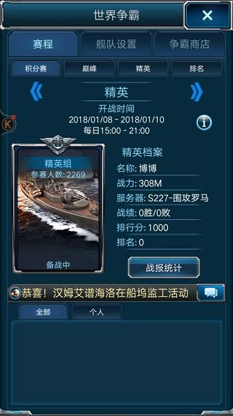 超级舰队手游下载官方安卓版