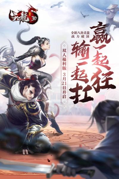 天龙3d双人福利版下载v1.676安卓版