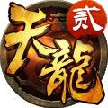 天龙3d手游官方版客户端下载-好玩的手游