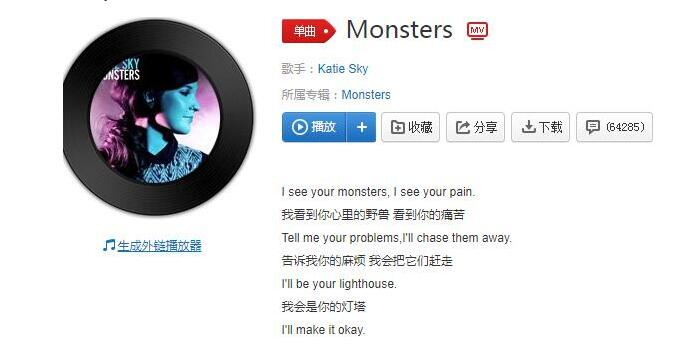 i see you monster是什么歌-i see you monster 音乐在