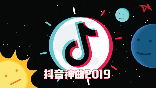 2019抖音十大神曲歌名中文/英文-2019抖音十大神曲在线