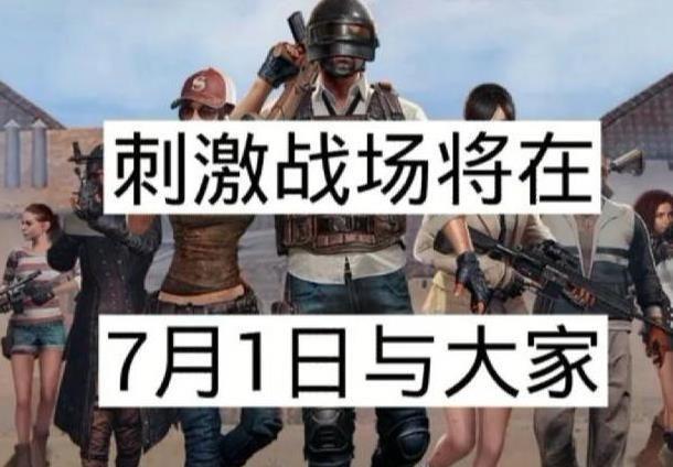 和平精英7.1会改回刺激战场吗-刺激战场7.1日重新上线是真的吗