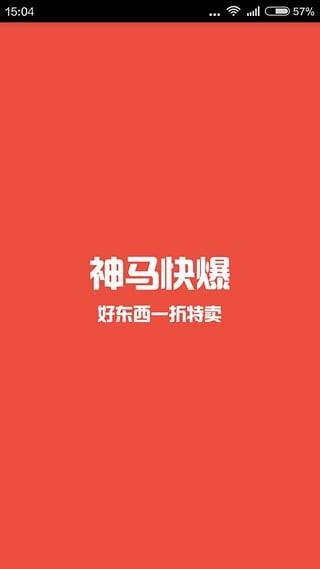 神马快爆官方安卓版下载