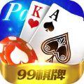 99棋牌游戏大厅安卓手机版下载