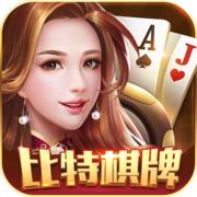 比特棋牌原版5.0官方版