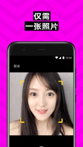 zao换脸苹果版-zao换脸app苹果下载